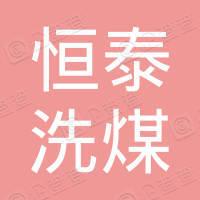 宁武县恒泰洗煤有限责任公司