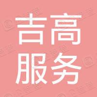 吉林省吉高服务区管理有限公司通发服务区第二分公司