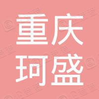 重庆珂盛装饰材料有限公司