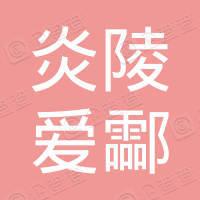 炎陵县爱酃种养殖专业合作社
