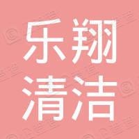 深圳市乐翔清洁服务有限公司