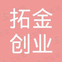 深圳拓金创业投资基金合伙企业(有限合伙)