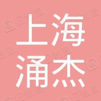 宁波梅山保税港区涌杰股权投资合伙企业(有限合伙)