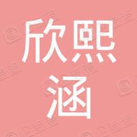 广州市花都区狮岭欣熙涵贸易商行