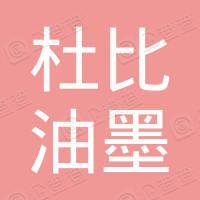 杜比油墨(上海)有限公司