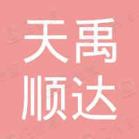 北京天禹顺达物业管理有限公司