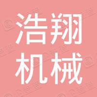 罗田县浩翔机械工程服务有限公司