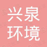 贵州兴泉环境投资开发有限公司