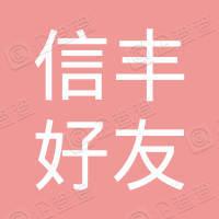 信丰县好友机械设备租赁有限公司