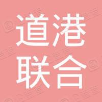 江苏道港联合实业有限公司