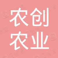 吉林省农创农业发展股份有限公司