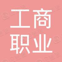 浙江工商职业技术学院资产经营有限责任公司