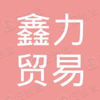 微山鑫力贸易有限公司