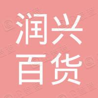 龙门县润兴百货店