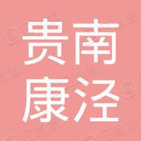 贵南县康泾纯净水有限公司