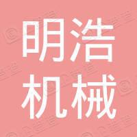 红安县明浩机械租赁部