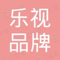 乐视品牌文化传播(北京)有限公司