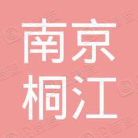 南京桐江建设工程有限公司