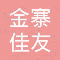 金寨县佳友纺织助剂有限公司