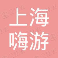 上海嗨游商务信息咨询有限公司