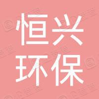 广西恒兴环保建材集团有限公司