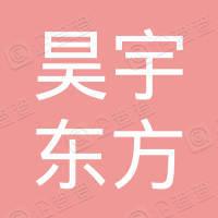昊宇东方集团有限公司