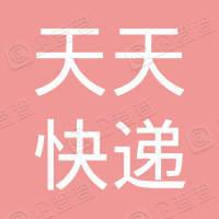 海航天天快递(上海)有限公司