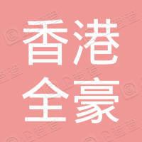 香港全豪(国际)有限公司上海代表处