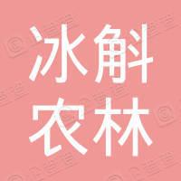 济南梅园铁皮石斛种植有限公司