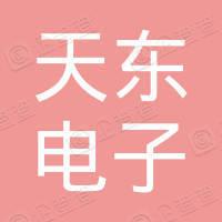 深圳市天东电子科技有限公司