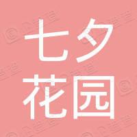 江西七夕花园饮品有限公司