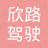 咸丰县欣路驾驶员培训学校有限公司