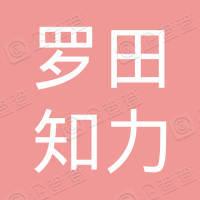 罗田县知力工程机械设备租赁有限责任公司
