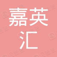 深圳市嘉英匯物業管理有限公司