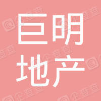 江苏巨明房地产开发有限公司
