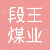 山西寿阳段王煤业集团有限公司电力分公司