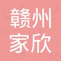 赣州市南康区家欣房地产中介有限公司