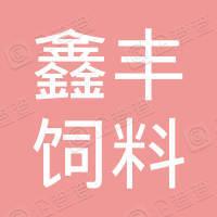 天津市鑫丰饲料贸易有限公司