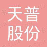 宁波市天普橡胶科技股份有限公司