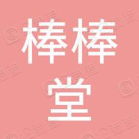 来凤县棒棒堂幼儿园有限公司