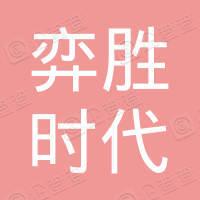 深圳弈胜时代投资中心(有限合伙)