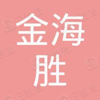 天津金海胜管理咨询有限公司