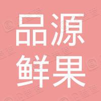北京品源鲜果有限公司