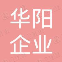 九江市華陽企業服務有限公司