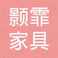 深圳市颢霏家具有限公司