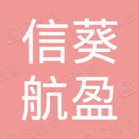 上海信葵航盈投资管理中心(有限合伙)