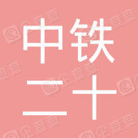 中铁二十二局集团第六工程有限公司