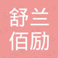 吉林吉辉钼业集团股份有限公司