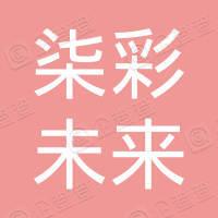 来凤县柒彩未来教育有限责任公司