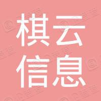 广州棋云信息科技有限公司深圳分公司
